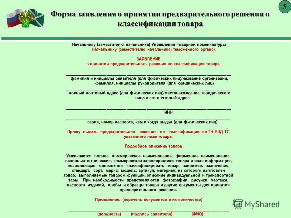Форма заявления о принятии предварительного решения о классификации товара Начальнику (заместителю начальника) Управления товарной номенклатуры (Начал
