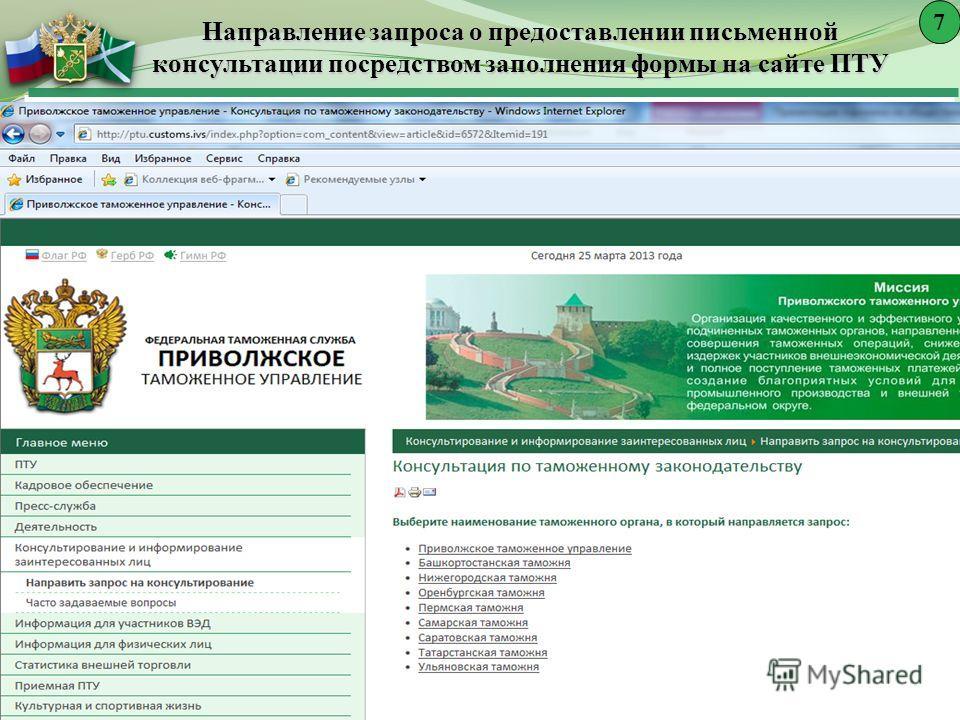 Направление запроса о предоставлении письменной консультации посредством заполнения формы на сайте ПТУ 7