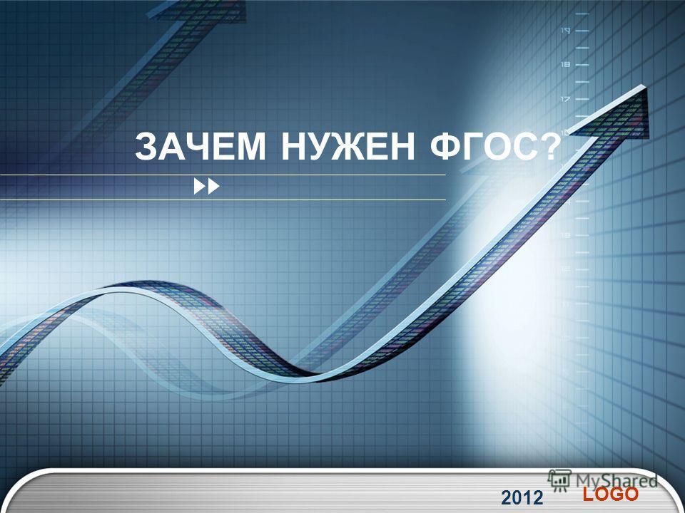 LOGO 2012 ЗАЧЕМ НУЖЕН ФГОС?