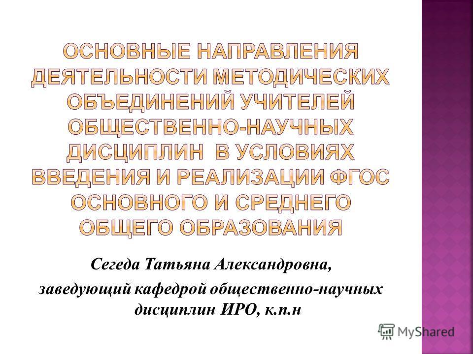 Сегеда Татьяна Александровна, заведующий кафедрой общественно-научных дисциплин ИРО, к.п.н