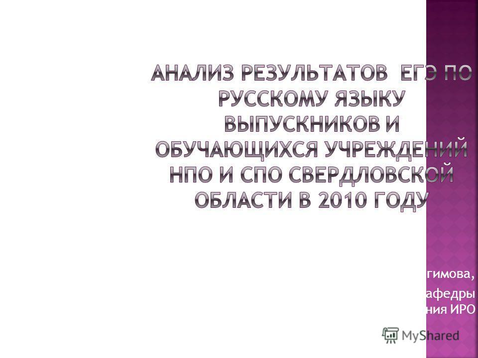 Севиль Шабановна Ибрагимова, старший преподаватель кафедры филологического образования ИРО