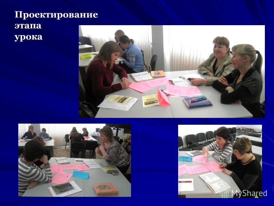 Проектирование этапа урока