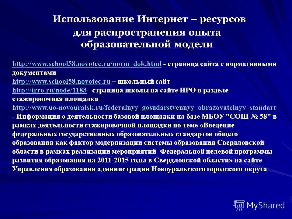 Использование Интернет – ресурсов для распространения опыта образовательной модели http://www.school58.novotec.ru/norm_dok.htmlhttp://www.school58.novotec.ru/norm_dok.html - страница сайта с нормативными документами http://www.school58.novotec.ruhttp