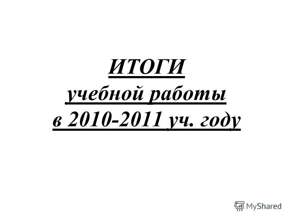 ИТОГИ учебной работы в 2010-2011 уч. году