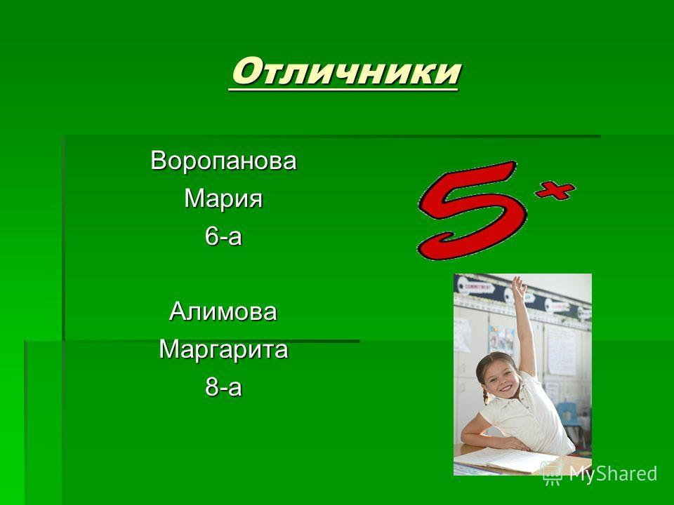 Отличники ВоропановаМария6-аАлимоваМаргарита8-а