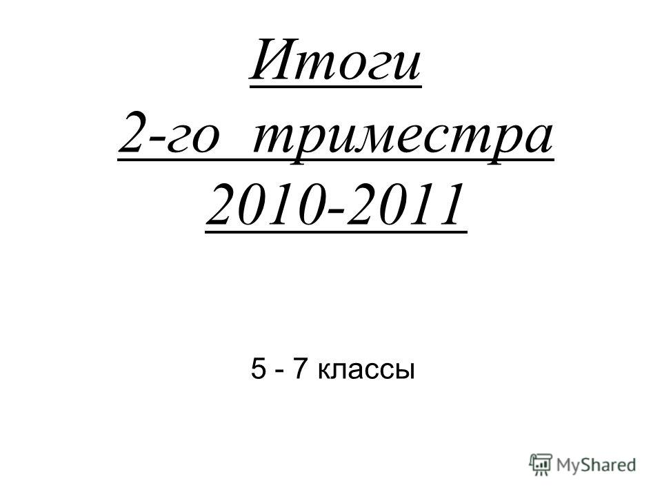 Итоги 2-го триместра 2010-2011 5 - 7 классы