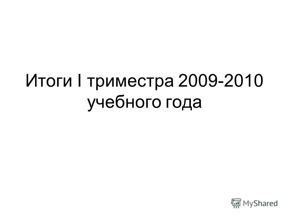 Итоги I триместра 2009-2010 учебного года
