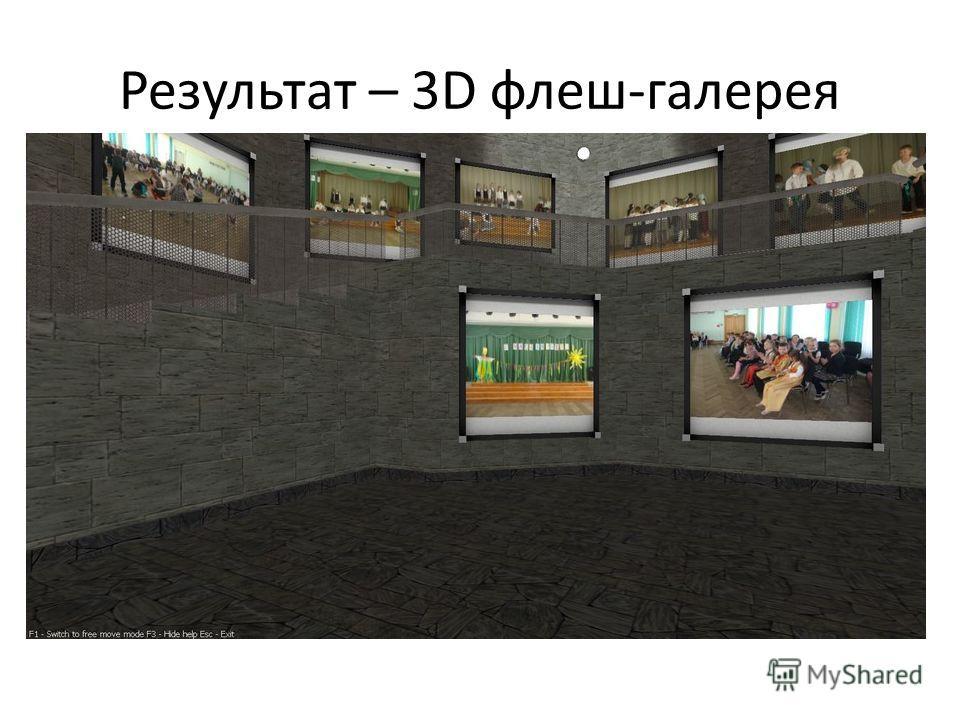Результат – 3D флеш-галерея