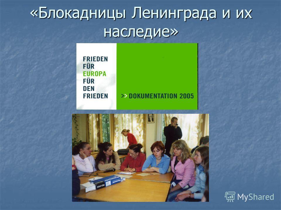 «Блокадницы Ленинграда и их наследие»