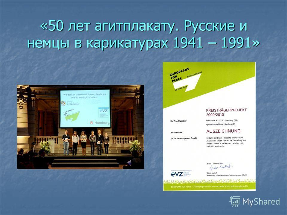 «50 лет агитплакату. Русские и немцы в карикатурах 1941 – 1991»