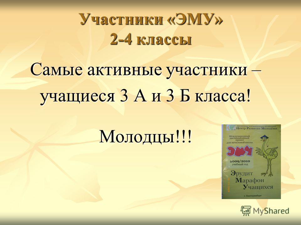 Участники «ЭМУ» 2-4 классы Самые активные участники – учащиеся 3 А и 3 Б класса! Молодцы!!!