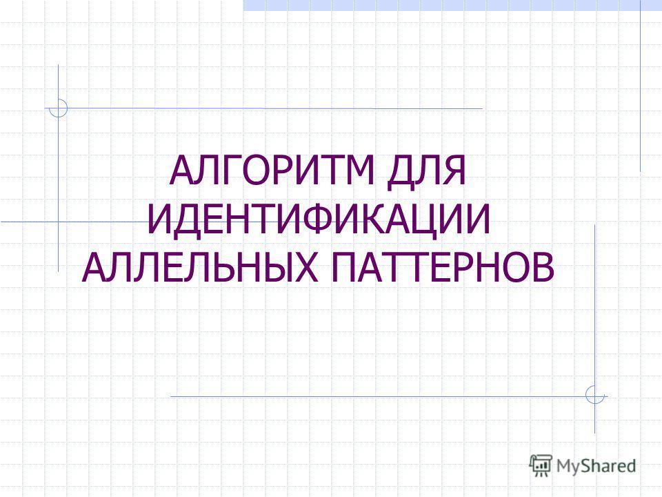 АЛГОРИТМ ДЛЯ ИДЕНТИФИКАЦИИ АЛЛЕЛЬНЫХ ПАТТЕРНОВ