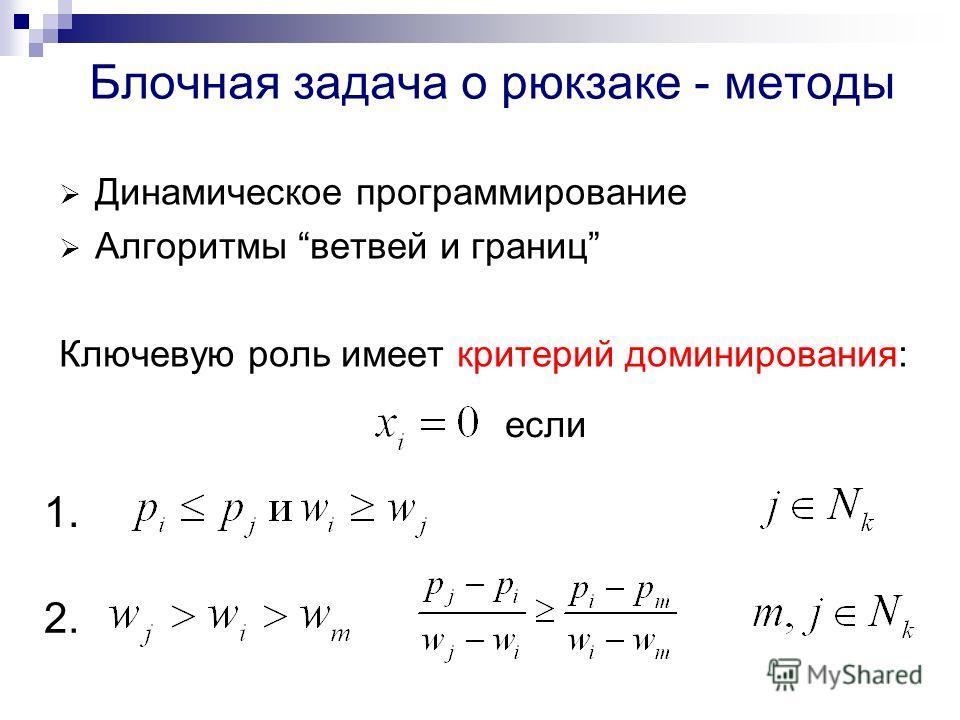 Динамическое программирование Алгоритмы ветвей и границ Ключевую роль имеет критерий доминирования: Блочная задача о рюкзаке - методы 1. 2. если