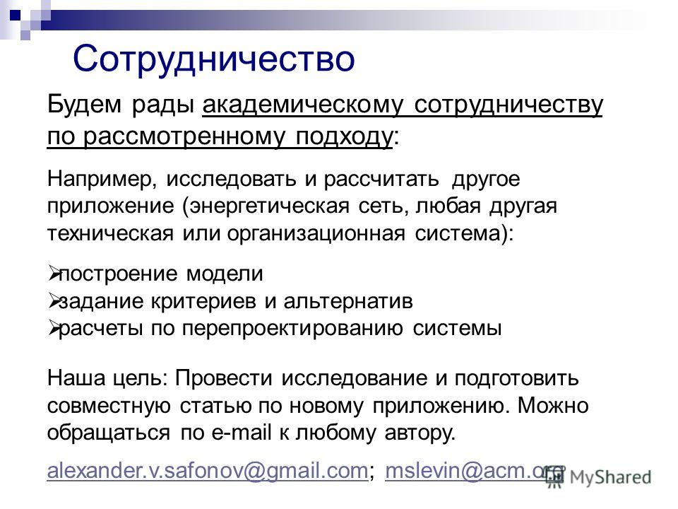 Сотрудничество Наша цель: Провести исследование и подготовить совместную статью по новому приложению. Можно обращаться по e-mail к любому автору. alexander.v.safonov@gmail.comalexander.v.safonov@gmail.com; mslevin@acm.orgmslevin@acm.org Будем рады ак