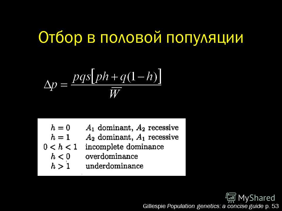 Отбор в половой популяции Gillespie Population genetics: a concise guide p. 53