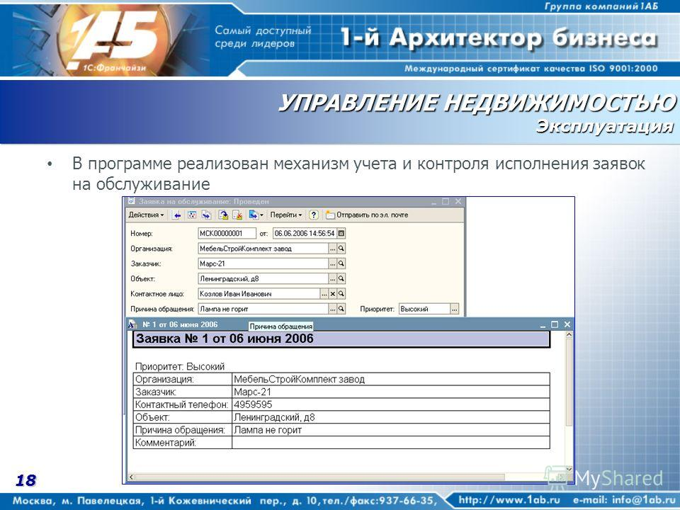 1818 УПРАВЛЕНИЕ НЕДВИЖИМОСТЬЮ Эксплуатация В программе реализован механизм учета и контроля исполнения заявок на обслуживание