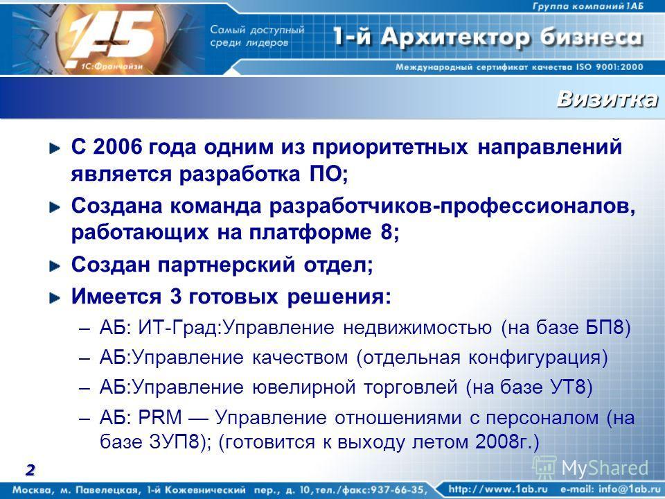 2 С 2006 года одним из приоритетных направлений является разработка ПО; Создана команда разработчиков-профессионалов, работающих на платформе 8; Создан партнерский отдел; Имеется 3 готовых решения: –АБ: ИТ-Град:Управление недвижимостью (на базе БП8)