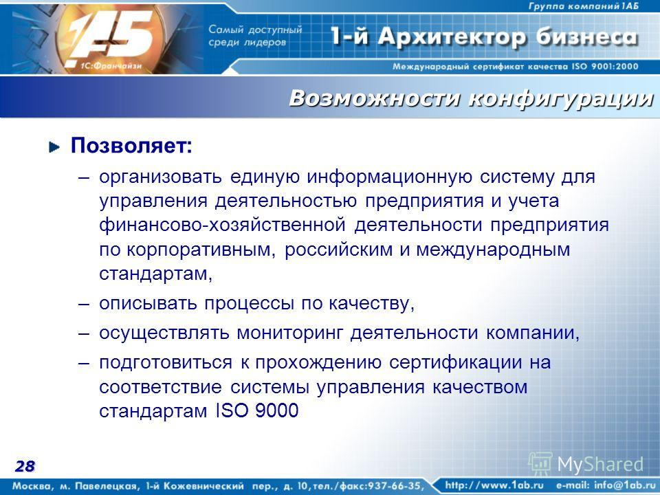 28 Позволяет: –организовать единую информационную систему для управления деятельностью предприятия и учета финансово-хозяйственной деятельности предприятия по корпоративным, российским и международным стандартам, –описывать процессы по качеству, –осу