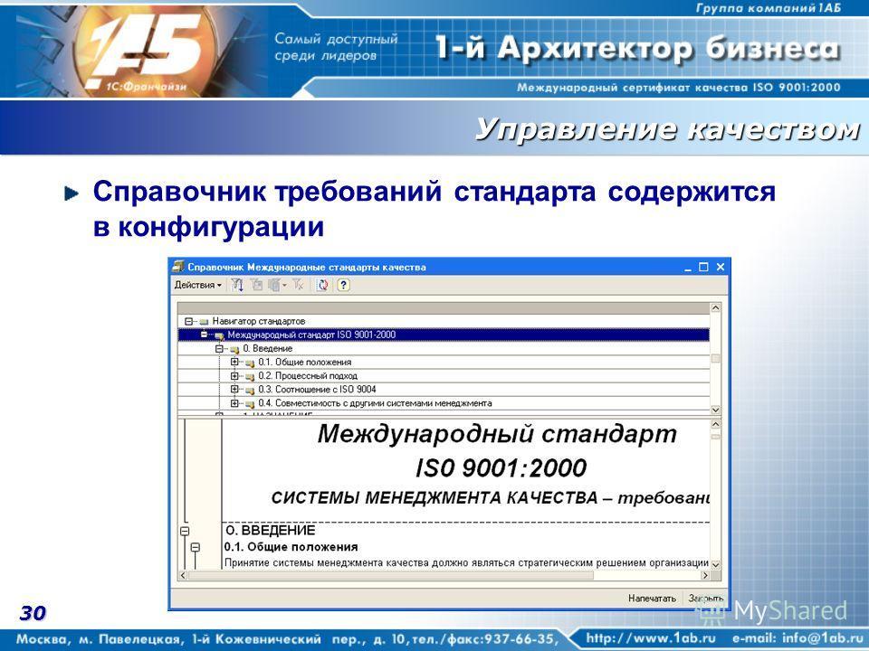 30 Справочник требований стандарта содержится в конфигурации