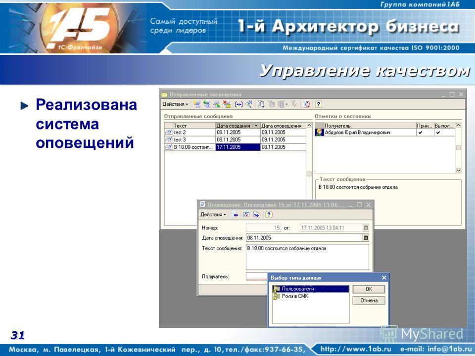 31 Реализована система оповещений