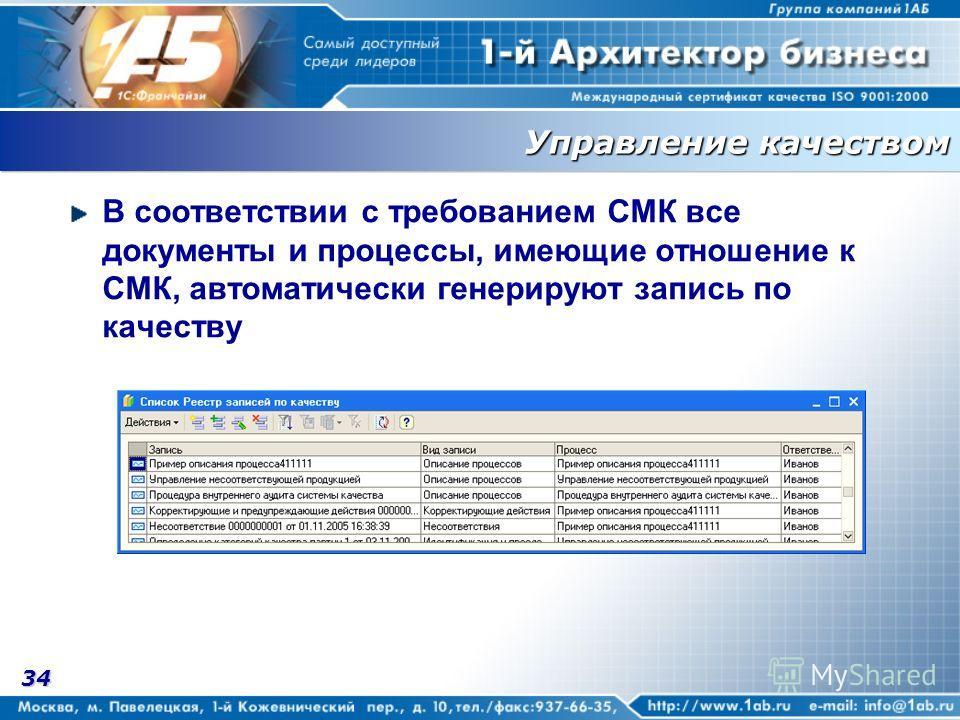 34 В соответствии с требованием СМК все документы и процессы, имеющие отношение к СМК, автоматически генерируют запись по качеству