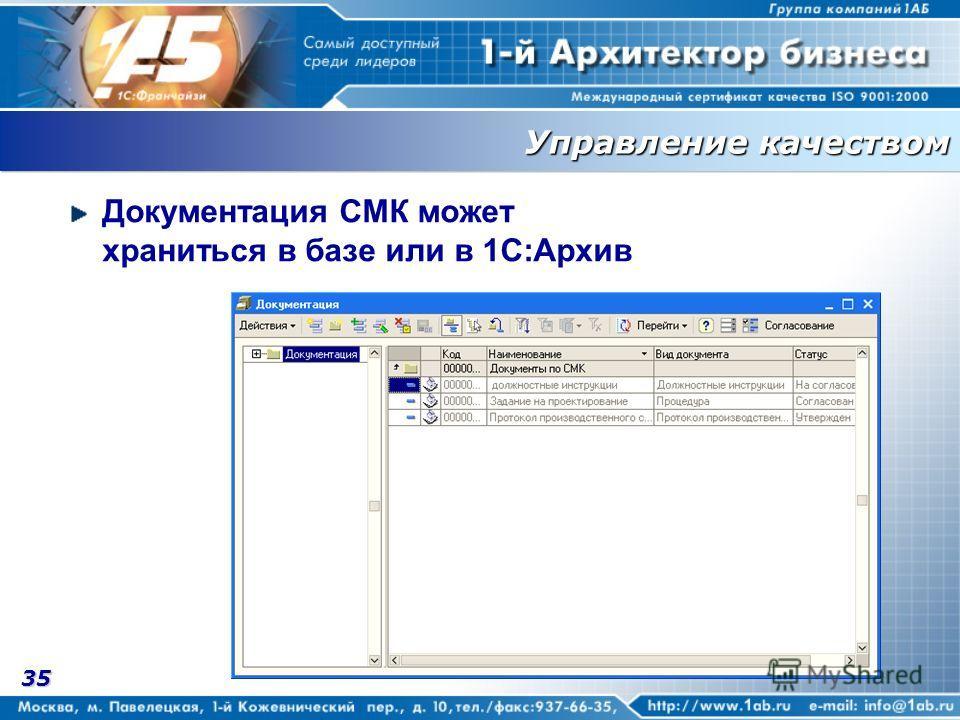 35 Документация СМК может храниться в базе или в 1С:Архив