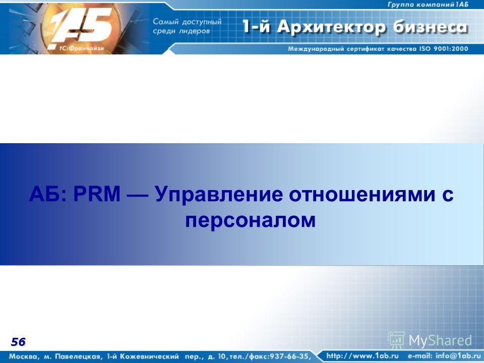 56 АБ: PRM Управление отношениями с персоналом