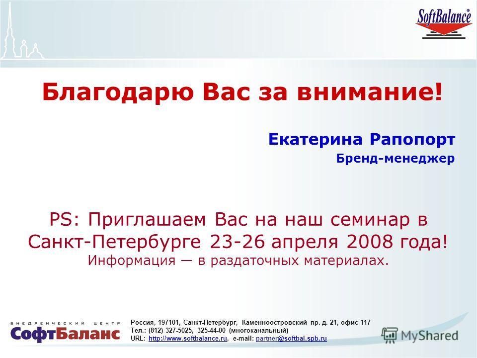 Россия, 197101, Санкт-Петербург, Каменноостровский пр. д. 21, офис 117 Тел.: (812) 327-5025, 325-44-00 (многоканальный) URL: http://www.softbalance.ru, e-mail: partner@softbal.spb.ruhttp://www.softbalance.ru@softbal.spb.ru Екатерина Рапопорт Бренд-ме