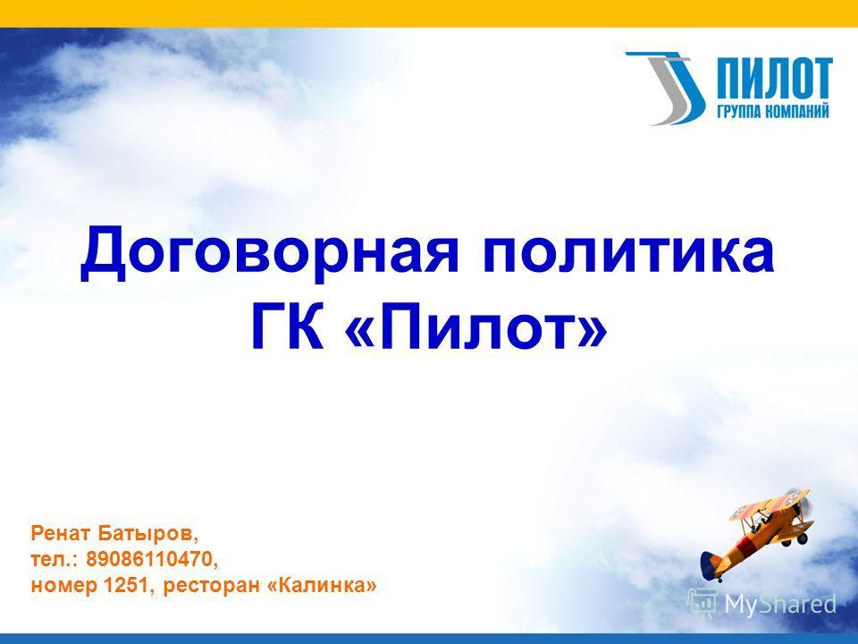 Договорная политика ГК «Пилот» Ренат Батыров, тел.: 89086110470, номер 1251, ресторан «Калинка»