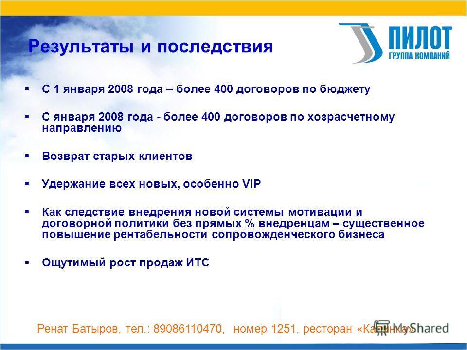 Результаты и последствия С 1 января 2008 года – более 400 договоров по бюджету С января 2008 года - более 400 договоров по хозрасчетному направлению Возврат старых клиентов Удержание всех новых, особенно VIP Как следствие внедрения новой системы моти