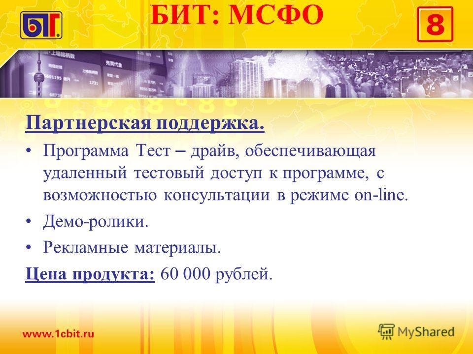 БИТ: МСФО Партнерская поддержка. Программа Тест – драйв, обеспечивающая удаленный тестовый доступ к программе, с возможностью консультации в режиме on-line. Демо-ролики. Рекламные материалы. Цена продукта: 60 000 рублей.
