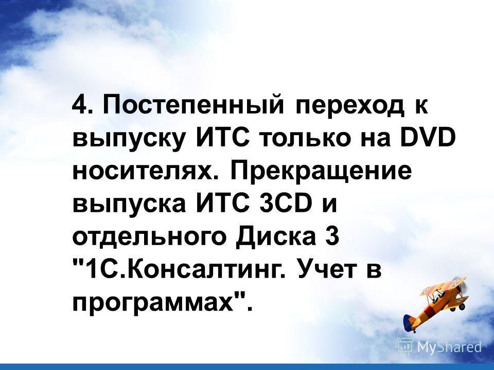 4. Постепенный переход к выпуску ИТС только на DVD носителях. Прекращение выпуска ИТС 3CD и отдельного Диска 3 1С.Консалтинг. Учет в программах.