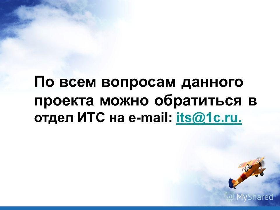 По всем вопросам данного проекта можно обратиться в отдел ИТС на e-mail: its@1c.ru.its@1c.ru.