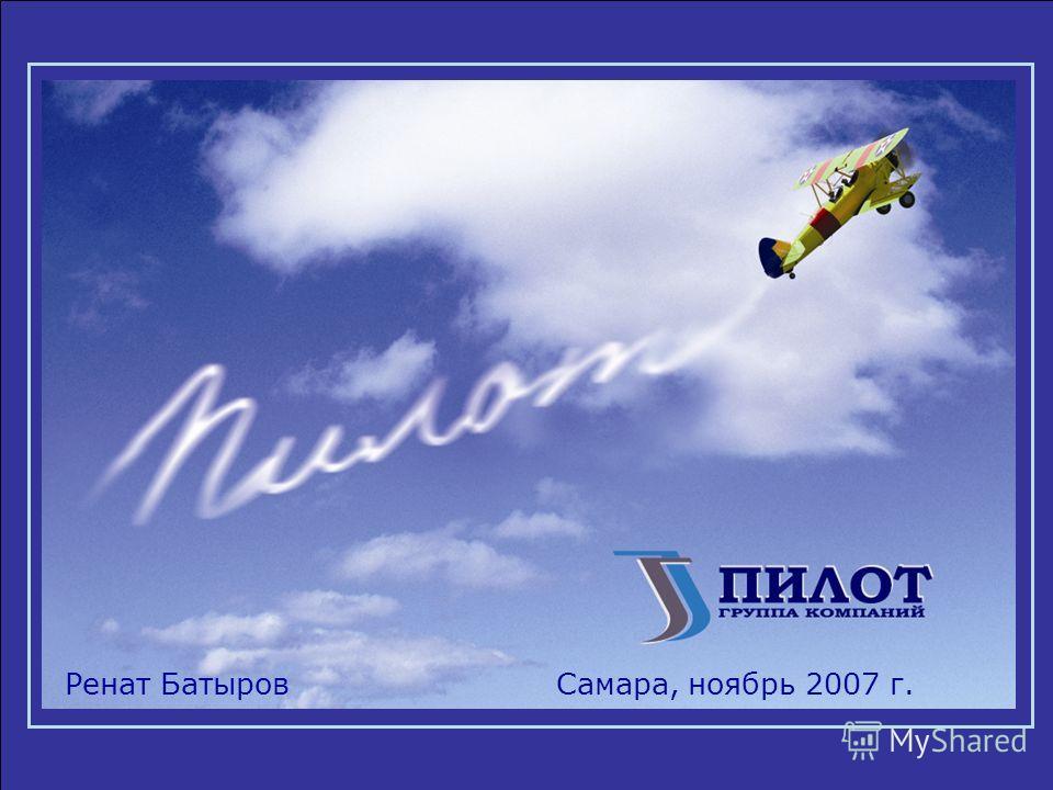 Ренат Батыров Самара, ноябрь 2007 г.