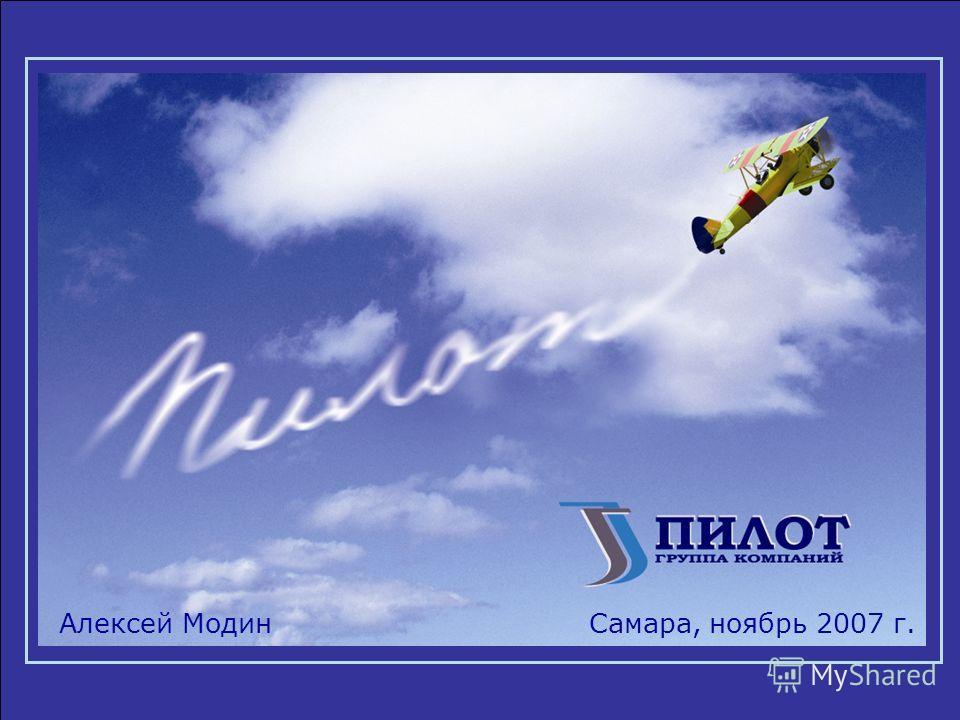 Алексей Модин Самара, ноябрь 2007 г.