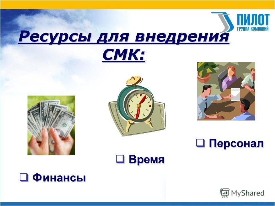 Ресурсы для внедрения СМК: Финансы Финансы Персонал Персонал Время Время