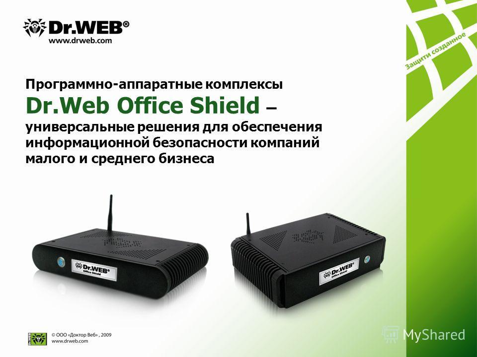 Программно-аппаратные комплексы Dr.Web Оffice Shield – универсальные решения для обеспечения информационной безопасности компаний малого и среднего бизнеса