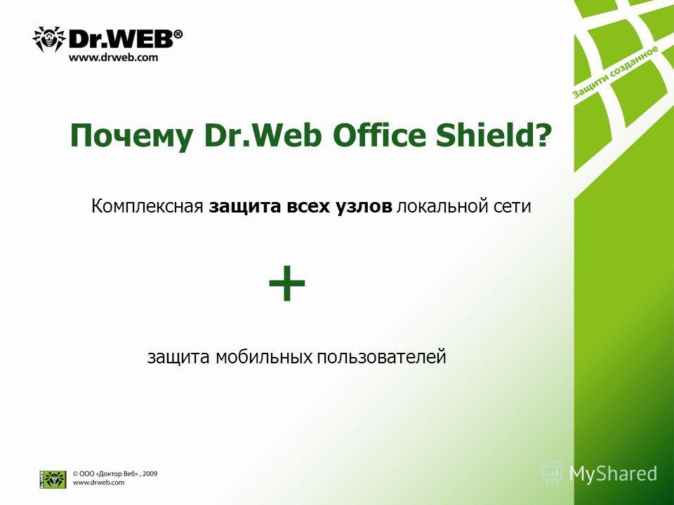 Почему Dr.Web Оffice Shield? + Комплексная защита всех узлов локальной сети защита мобильных пользователей