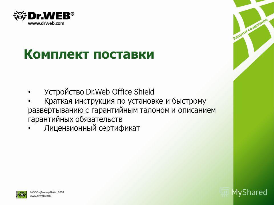 Комплект поставки Устройство Dr.Web Оffice Shield Краткая инструкция по установке и быстрому развертыванию с гарантийным талоном и описанием гарантийных обязательств Лицензионный сертификат