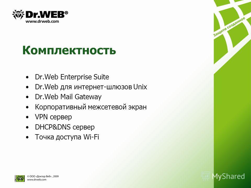 Комплектность Dr.Web Enterprise Suite Dr.Web для интернет-шлюзов Unix Dr.Web Mail Gateway Корпоративный межсетевой экран VPN сервер DHCP&DNS сервер Точка доступа Wi-Fi