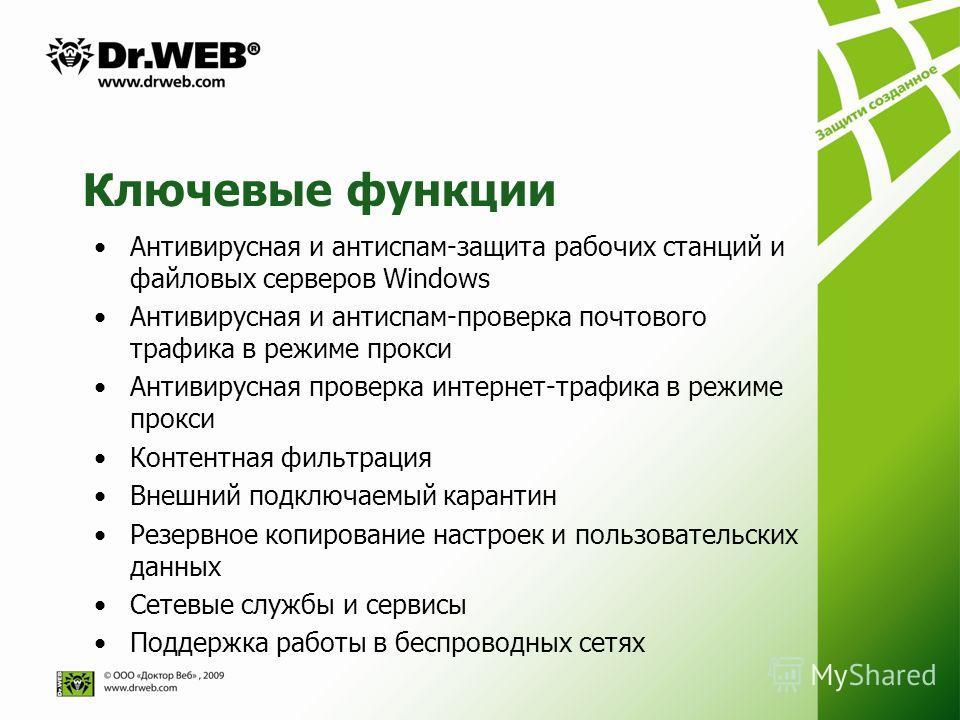 Ключевые функции Антивирусная и антиспам-защита рабочих станций и файловых серверов Windows Антивирусная и антиспам-проверка почтового трафика в режиме прокси Антивирусная проверка интернет-трафика в режиме прокси Контентная фильтрация Внешний подклю