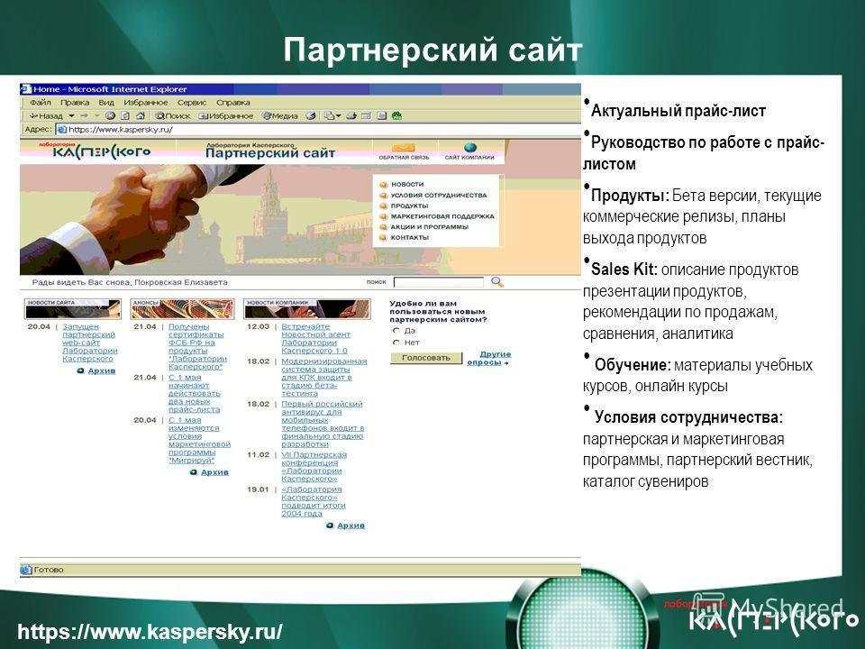https://www.kaspersky.ru/ Актуальный прайс-лист Руководство по работе с прайс- листом Продукты: Бета версии, текущие коммерческие релизы, планы выхода продуктов Sales Kit: описание продуктов презентации продуктов, рекомендации по продажам, сравнения,