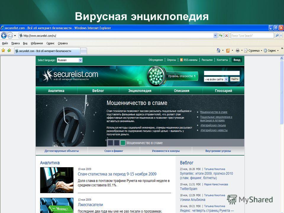http://www.securelist.com/ru/ Вирусная энциклопедия