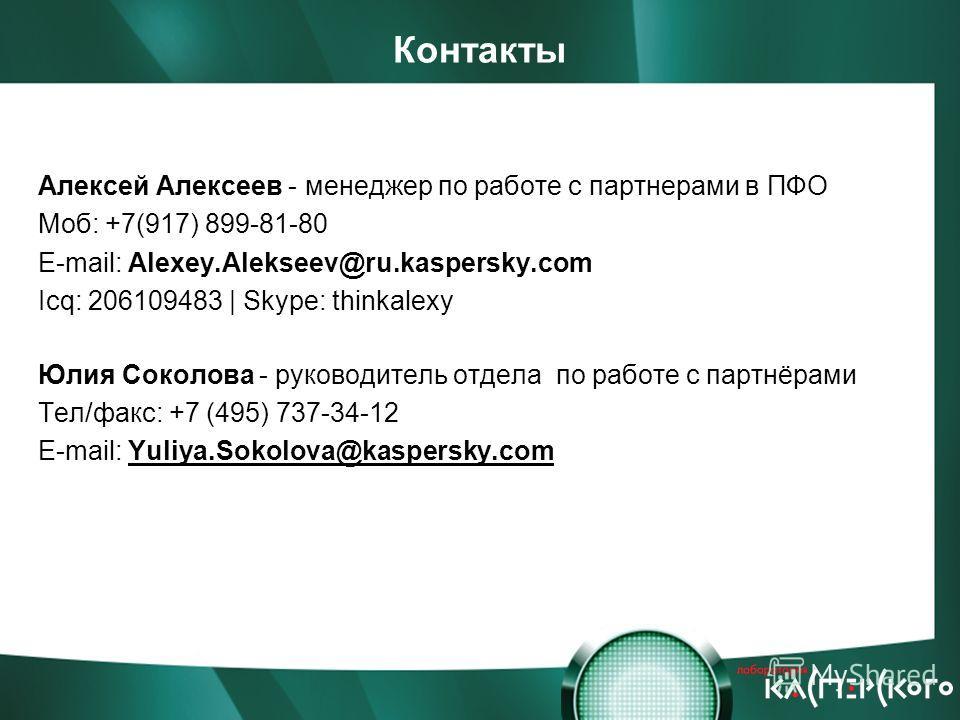 Алексей Алексеев - менеджер по работе с партнерами в ПФО Моб: +7(917) 899-81-80 E-mail: Аlexey.Аlekseev@ru.kaspersky.com Icq: 206109483 | Skype: thinkalexy Юлия Соколова - руководитель отдела по работе с партнёрами Тел/факс: +7 (495) 737-34-12 E-mail