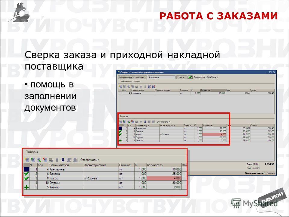 РАБОТА С ЗАКАЗАМИ Сверка заказа и приходной накладной поставщика помощь в заполнении документов
