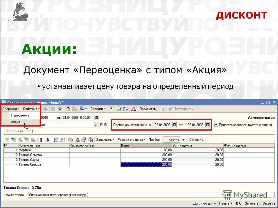 ДИСКОНТ Акции: Документ «Переоценка» с типом «Акция» устанавливает цену товара на определенный период