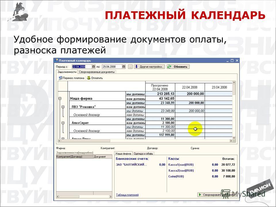 Удобное формирование документов оплаты, разноска платежей