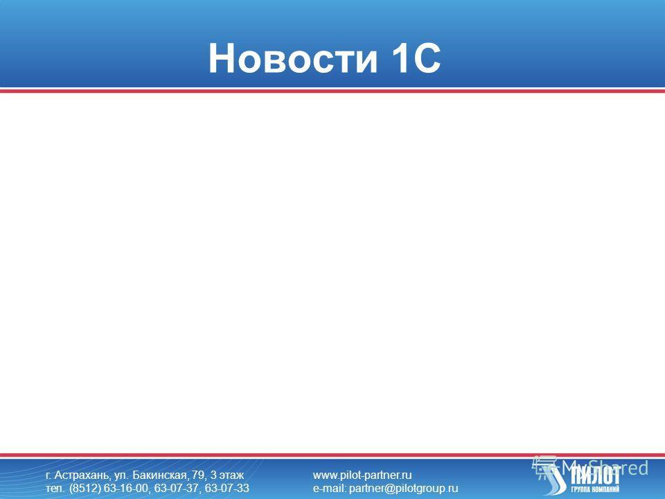 г. Астрахань, ул. Бакинская, 79, 3 этаж тел. (8512) 63-16-00, 63-07-37, 63-07-33 www.pilot-partner.ru e-mail: partner@pilotgroup.ru Новости 1С