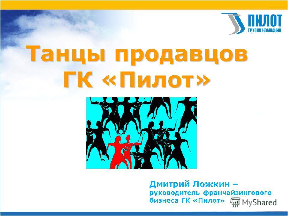 Танцы продавцов ГК «Пилот» Дмитрий Ложкин – руководитель франчайзингового бизнеса ГК «Пилот»