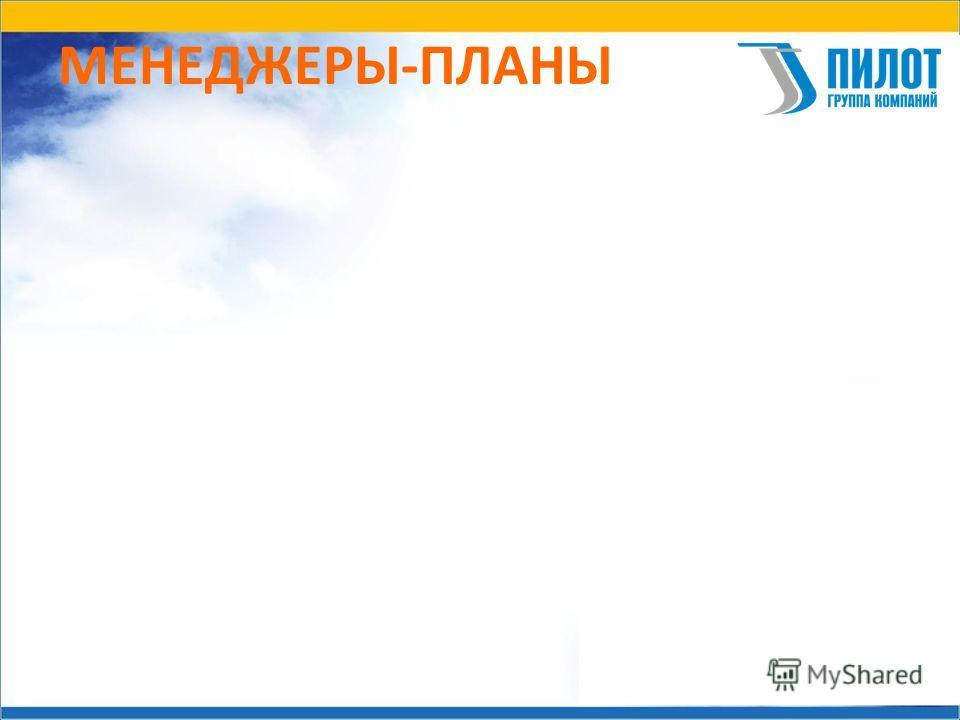 МЕНЕДЖЕРЫ-ПЛАНЫ